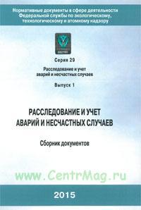 Расследование и учет аварий и несчастных случаев. Выпуск 1 (с голограммой, 10-е издание, исправленное и дополненное)