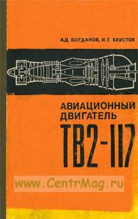Авиационный двигатель ТВ2-117