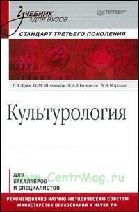 Культурология: Учебник для вузов
