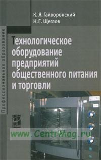 Технологическое оборудование предприятий общественного питания и торговли: учебник (2-е издание, переработанное и дополненное)