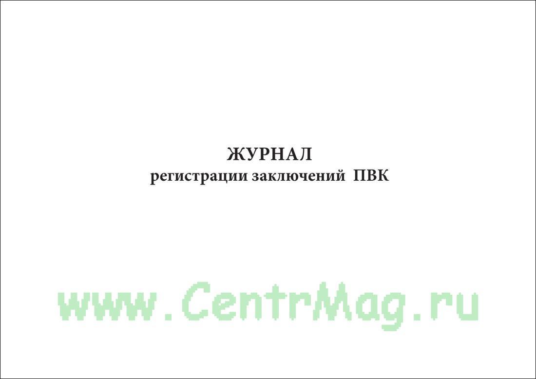 Журнал регистрации заключений ПВК