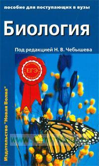 Биология. Пособие для поступающих в вузы. В 2 томах. Том 2