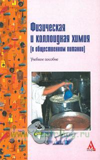 Физическая и коллоидная химия (в общественном питании): учебное пособие
