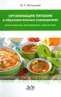 Организация питания в образовательных учреждениях (характеристика, рекомендации, перспективы)