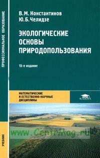 Экологические основы природопользования: учебник (15-е издание, стереотипное)