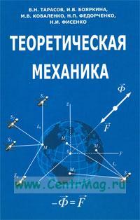 Теоретическая механика (3-е издание, исправленное, дополненное)