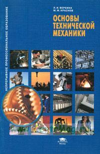 Основы технической механики: учебное пособие (4-е издание, стереотипное)