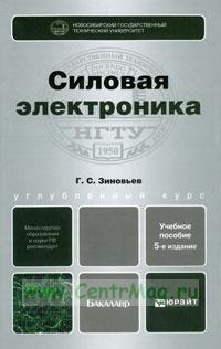 Силовая электроника: учебное пособие для бакалавров (5-е издание, исправленное и дополненное)