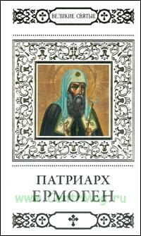 Великие святые. Том 25. Патриарх Ермоген