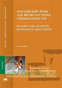 Английский язык для физкультурных специальностей: учебник (6-е издание, стереотипное)