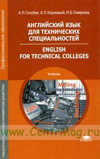 Английский язык для технических специальностей. English for technical colleges: учебник (5-е издание, стереотипное)