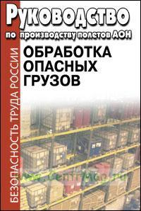 Руководство по производству полетов АОН. Глава 17. Обработка опасных грузов