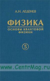 Физика. В 5 книгах. Книга 5. Основы квантовой физики