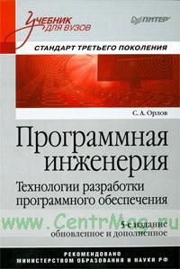 Программная инженерия. Учебник для вузов (5-е издание, обновленное и дополненное)