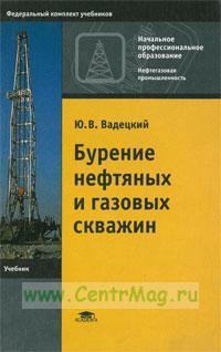 Бурение нефтяных и газовых скважин: учебник для нач. проф. образования