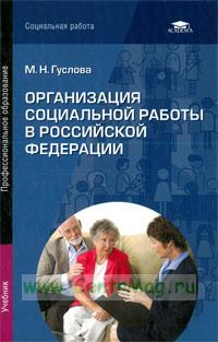 Организация социальной работы в Российской Федерации: учебник (4-е издание, переработанное и дополненное)
