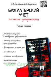 Бухгалтерский учет на малых предприятиях: учебное пособие
