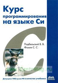 Курс программирования на языке Си: учебник