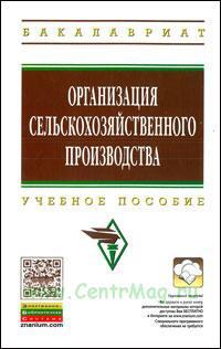 Организация сельскохозяйственного производства: Учебник