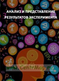 Анализ и представление результатов эксперимента: Учебно-методическое пособие
