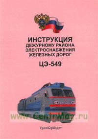Инструкция дежурному района электроснабжения железных дорог. ЦЭ-549