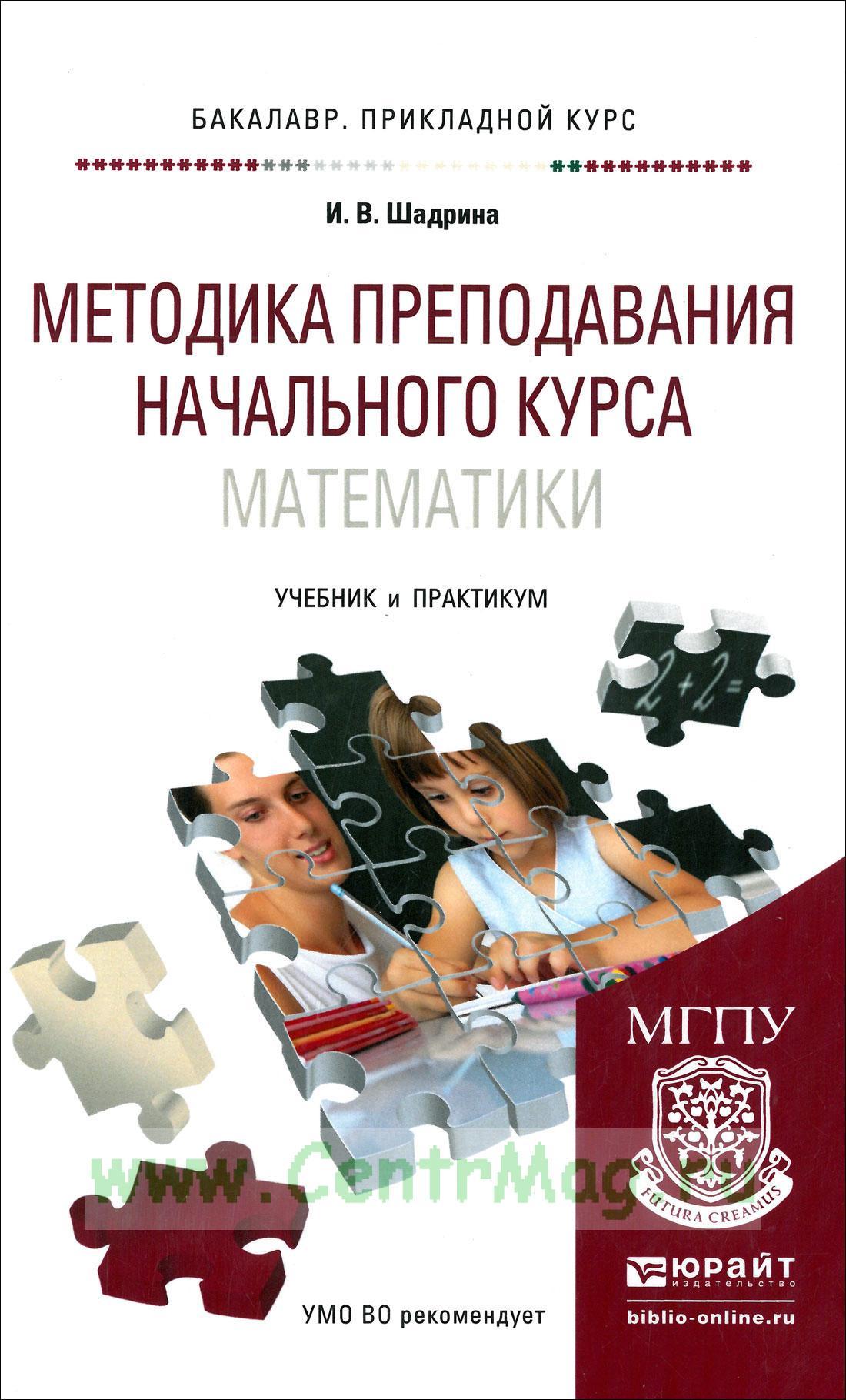 Методика преподавания начального курса математики: учебник и практикум для прикладного бакалавриата