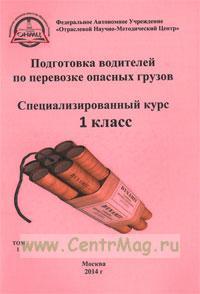 Подготовка водителей по перевозке опасных грузов. Специализированный курс. 1 класс. В 2-х томах