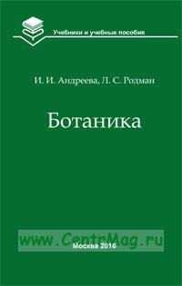 Ботаника: Учебник (5-е изд. перераб. и дополн.)