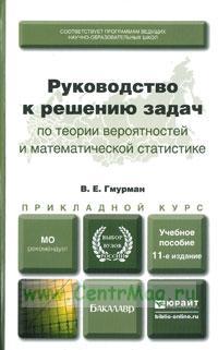 Руководство к решению задач по теории вероятностей и математической статистике: учебное пособие (11-е издание, переработанное и дополненное)