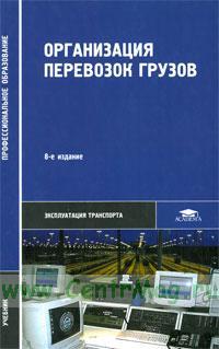 Организация перевозок грузов: учебник (8-е издание, стереотипное)