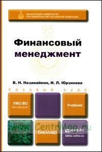 Финансовый менеджмент: учебник для бакалавров