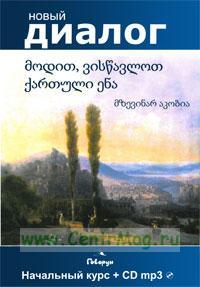Давайте учить грузинский. Начальный курс + CD