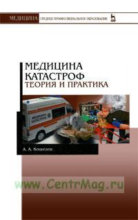 Медицина катастроф. Теория и практика: Учебное пособие. 3-е изд.