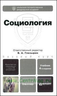 Социология: учебник для бакалавров (4-е издание, исправленное и дополненное)