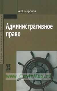 Административное право: учебник (3-е издание, переработанное и дополненное)