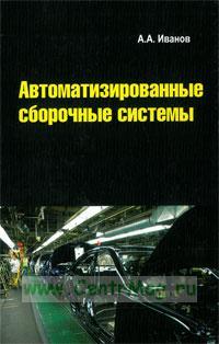Автоматизированные сборочные системы: учебник