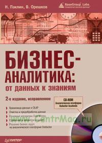 Бизнес-аналитика: от данных к знаниям + CD: Учебное пособие (2-е издание, исправленное)