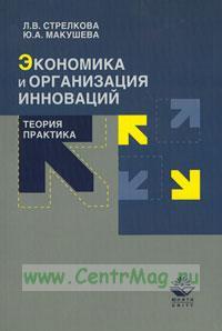 Экономика и организация инноваций. Теория и практика: учебное пособие (2-е издание, переработанное и дополненное)