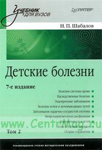 Детские болезни: Учебник для вузов. в 2-х томах. Том 2 (7-е издание, переработанное и дополненное)