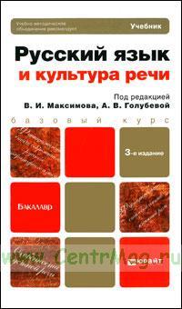 Русский язык и культура речи: учебник для бакалавров (3-е издание, переработанное и дополненное)