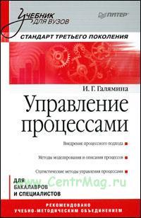 Управление процессами: Учебник