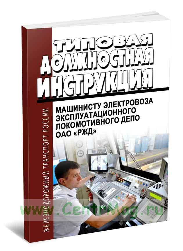 Рабочая Инструкция Для Машиниста Тепловоза