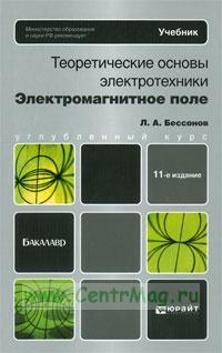 Теоретические основы электротехники. Электромагнитное поле: учебное пособие для бакалавров (11-е издание, переработанное и дополненное)