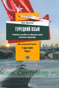 Турецкий язык: учебное пособие по общему курсу военного перевода: для студентов III курса. в 2 ч. Часть 1