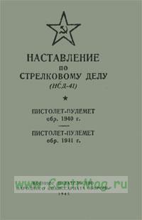 Наставление по стрелковому делу (НСД-41). Пистолет-пулемет обр. 1940 г. Пистолет-пулемет обр. 1941 г.