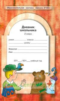 Дневник школьника 2 класс