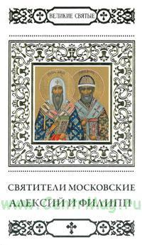 Великие святые. Том 26. Святители Московские Алексий и Филипп