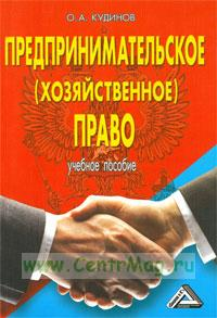 Предпринимательское (хозяйственное) право: Учебное пособие (4-е издание)