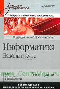 Информатика. Базовый курс: Учебник для вузов (3-е издание)