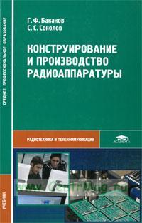 Конструирование и производство радиоаппаратуры: учебник
